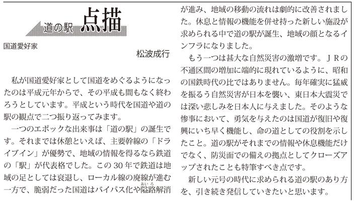≪第55号:2019(平成31)年4月≫ 道の駅点描