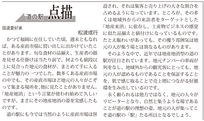 ≪第48号:2016(平成28)年6月≫ 道の駅点描