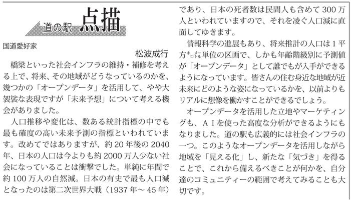 ≪第52号:2018(平成30)年4月≫ 道の駅点描