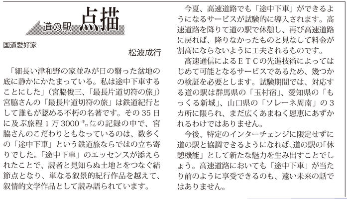 ≪第50号:2017(平成29)年3月≫ 道の駅点描