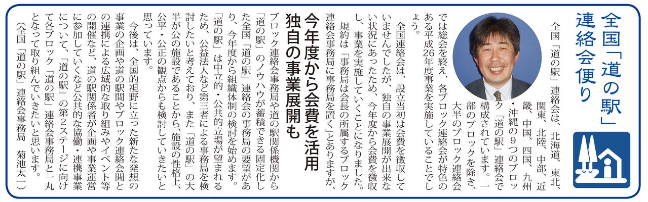 ≪第41号:2014(平成26)年8月≫ 今年度から会費を活用  独自の事業展開も