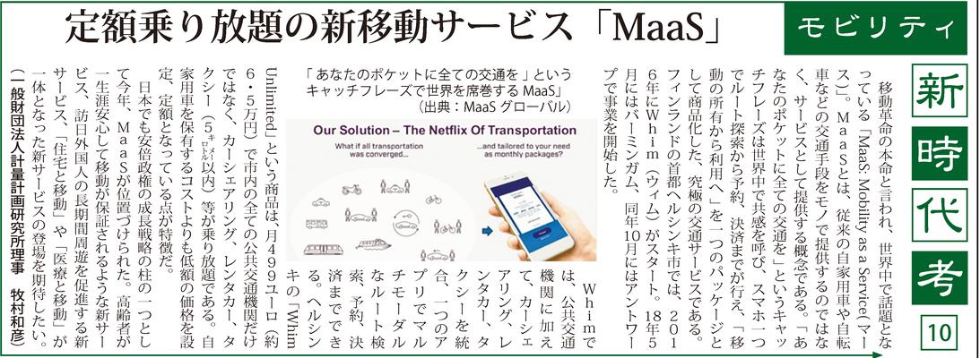 ≪第54号:2018(平成30)年12月≫  定額乗り放題の新移動サービス「MaaS」