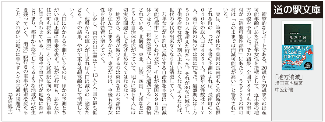≪第42号:2014(平成26)年11月≫  「地方消滅」  増田寛也編著  (中公新書)
