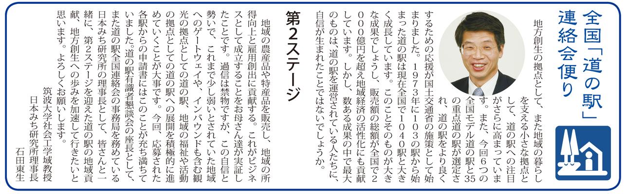 ≪第43号:2015(平成27)年3月≫ 第2ステージ