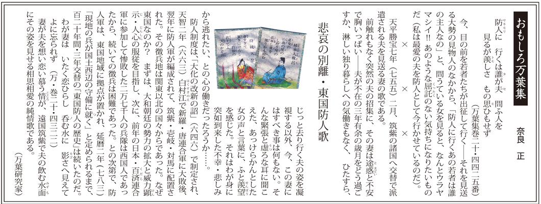 ≪第42号:2014(平成26)年11月≫ 悲哀の別離・東国防人歌
