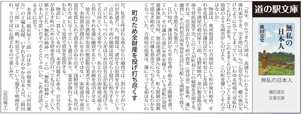≪第47号:2016(平成28)年3月≫ 無私の日本人  磯田道史(文春文庫)
