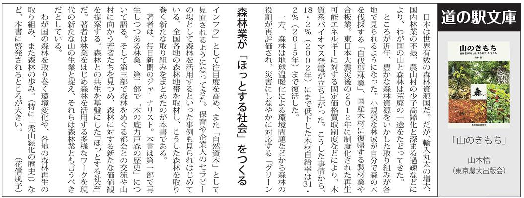 ≪第49号:2016(平成28)年11月≫ 山のきもち  山本悟(東京農大出版会)