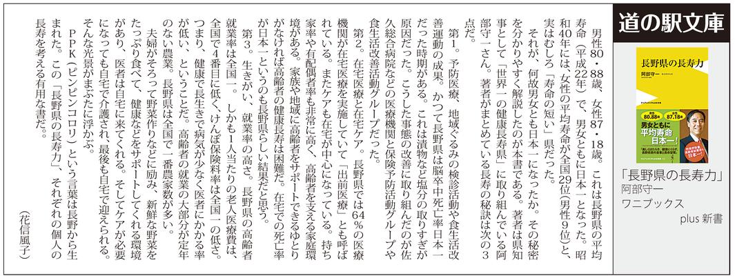 ≪第41号:2014(平成26)年8月≫  「長野県の長寿力」  阿部守一  ワニブックス  (plus 新書)