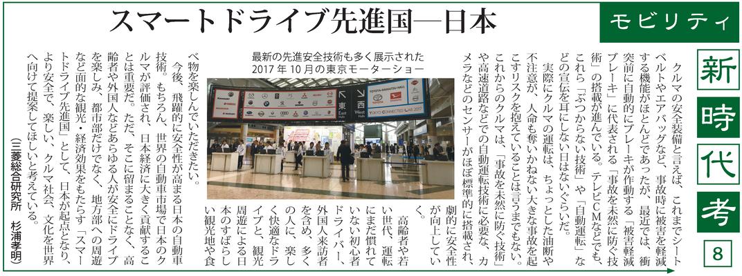 ≪第52号:2018(平成30)年4月≫ スマートドライブ先進国―日本