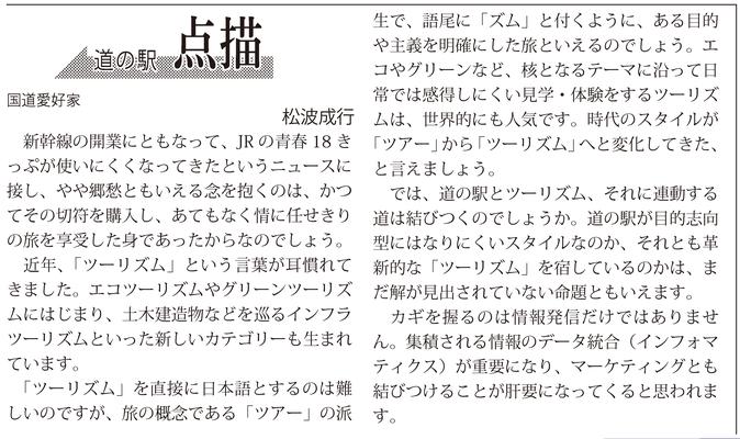 ≪第47号:2016(平成28)年3月≫ 道の駅点描