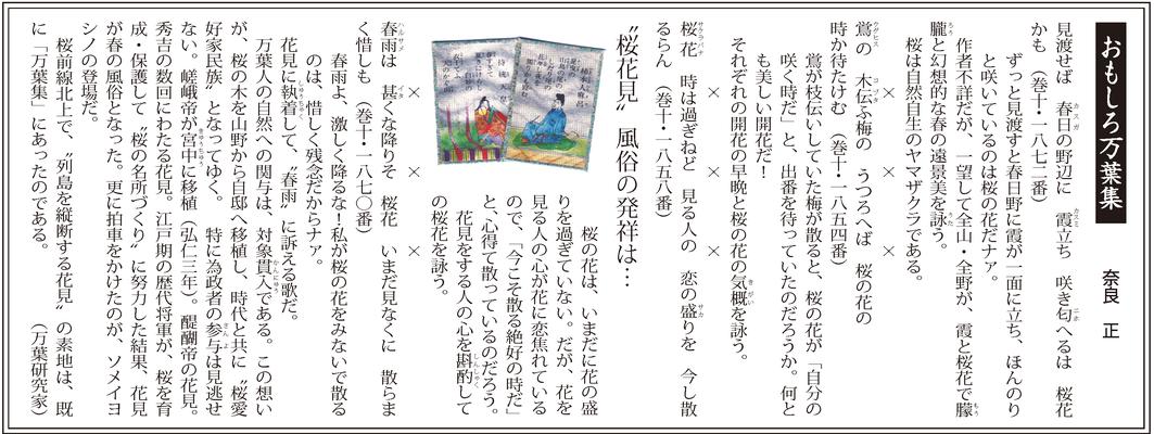 ≪第48号:2016(平成28)年6月≫ 〝桜花見〟風俗の発祥は…
