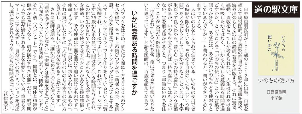 ≪第46号:2015(平成27)年11月≫ いのちの使い方  日野原重明(小学館)