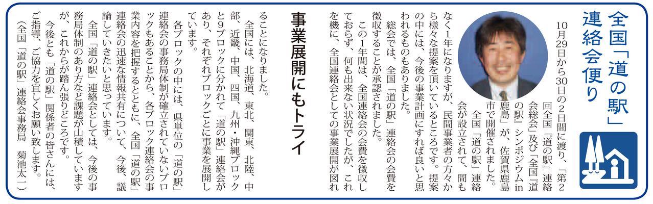 ≪第39号:2013(平成25)年12月≫ 事業展開にもトライ