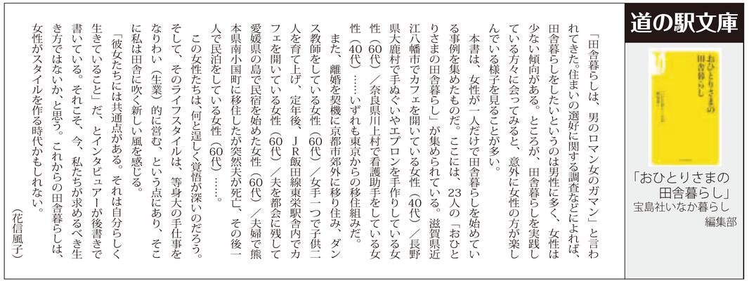 ≪第40号:2014(平成26)年4月≫  「おひとりさまの田舎暮らし」  宝島社いなか暮らし  編集部
