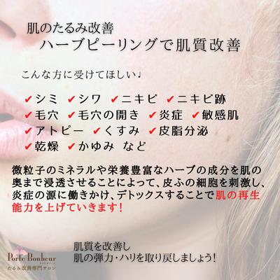 シミ・シワ・ニキビ・アトピーなどの肌に関する悩みを改善。肌の再生を行います。