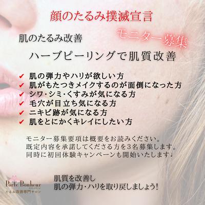 肌のたるみを改善する新メニュー ハーブピーリングモニター募集