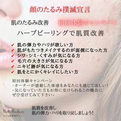 肌のたるみを改善するハーブピーリングのモニター初回体験キャンペーン
