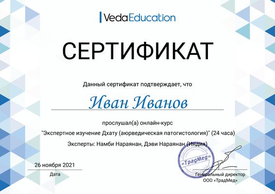 """Сертификат """"Дхату (аюрведическая патогистология) в Аюрведе"""""""