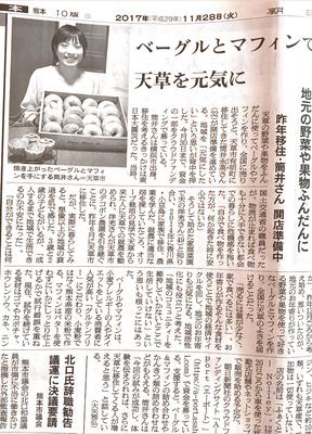 朝日新聞熊本版