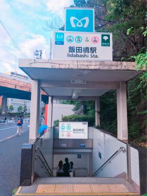東京メトロ地下鉄出入り口(A1)を目の前に。