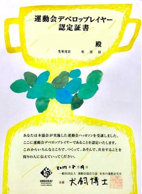 これが運動会協会発行のデベロプレーヤー認定書です。これをもらったのは京都の人が初めてです。