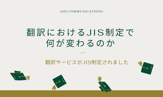 翻訳におけるJIS制定で何が変わるのか