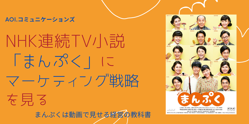 NHK朝ドラ「まんぷく」にマーケティング戦略を見る