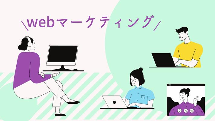 AOI.コミュニケーションズのwebマーケティング