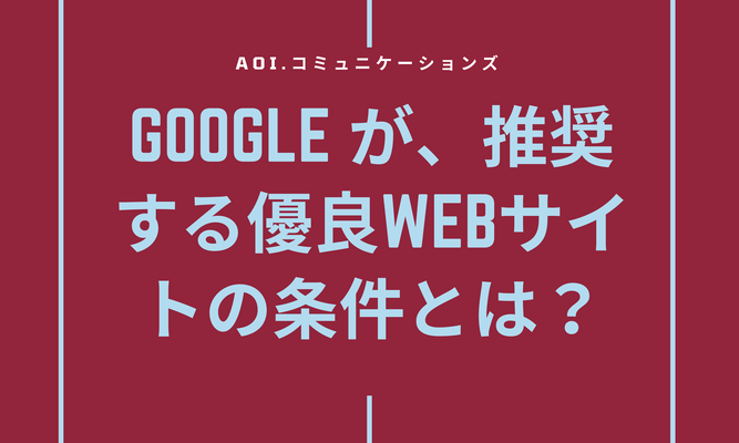 Googleが推奨する優良Webサイトの条件とは?