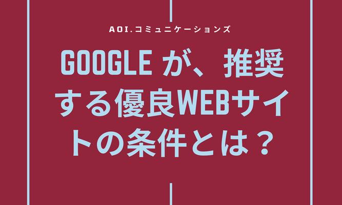 Googleが推奨する優良Webサイトの条件とは