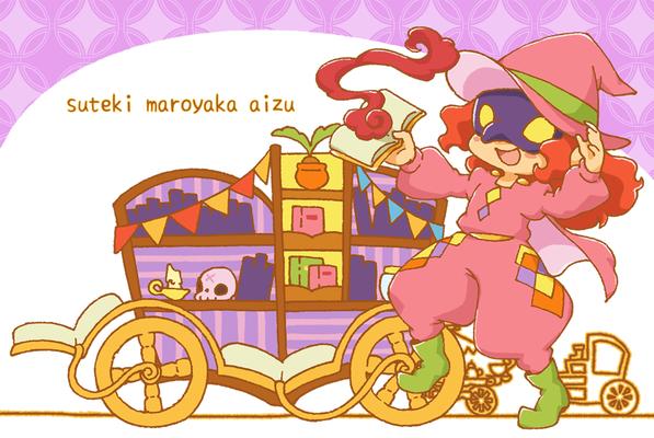 魔女専用本棚の馬車