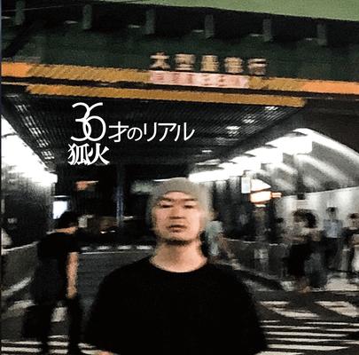 【18th Album】36才のリアル