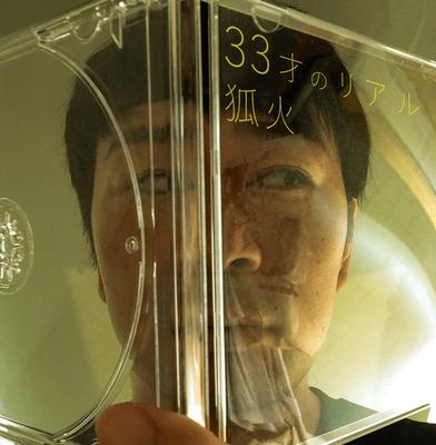 【14th Album】33才のリアル