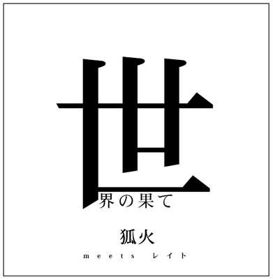 【7th Album】世界の果て