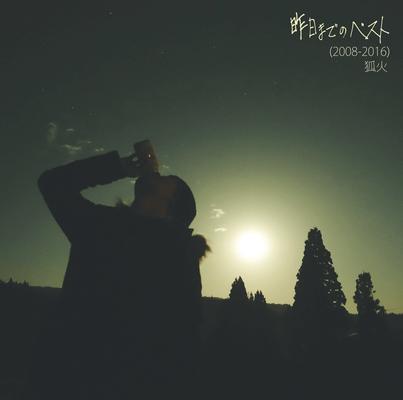 【15th Best Album】昨日までのベスト