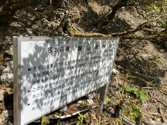 大劒神社下の御神水