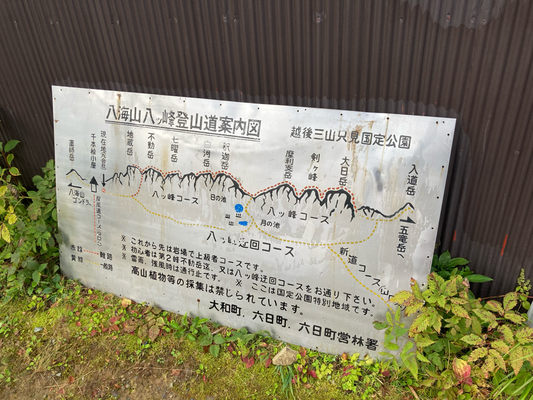 八ツ峰縦走路