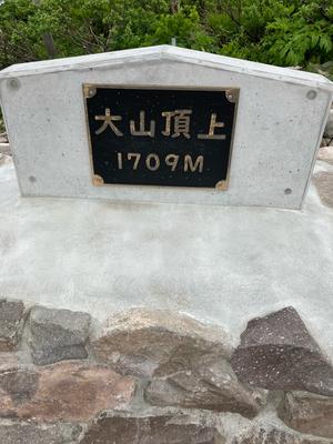 弥山頂上碑