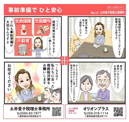 土井愛子税理士事務所さま マンガ制作