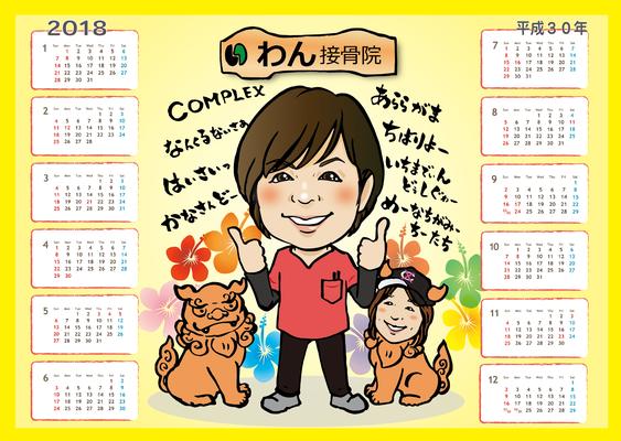 開店祝いに贈る、似顔絵カレンダー。翌年からは日付部分をカットしてA3として飾ってね。