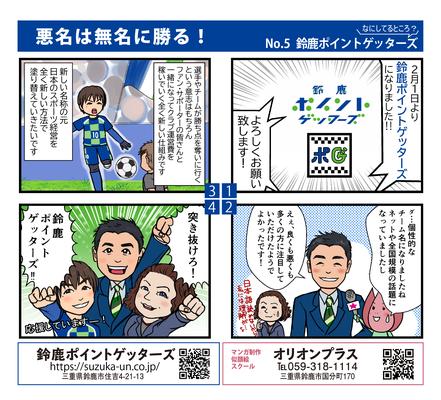 広告マンガ制作 鈴鹿ポイントゲッターズ
