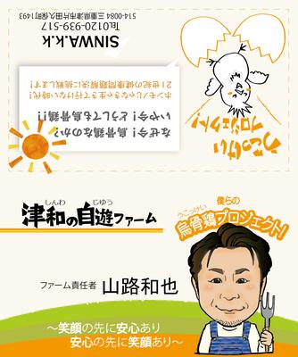 津和ファームさま二つ折り名刺制作