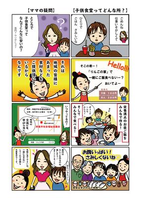 広告宣伝マンガ制作(作家 桐生)