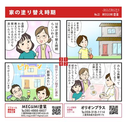 三重県鈴鹿市 MEGUMI塗装さま 四コマ漫画制作