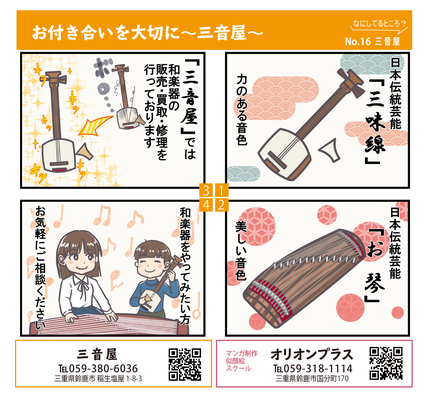 三音屋さま 四コマ漫画制作事例
