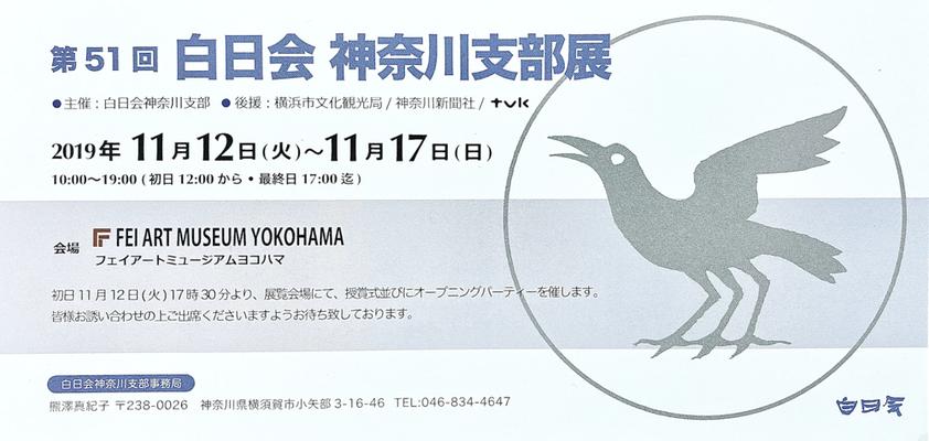 第51回白日会神奈川支部展DM