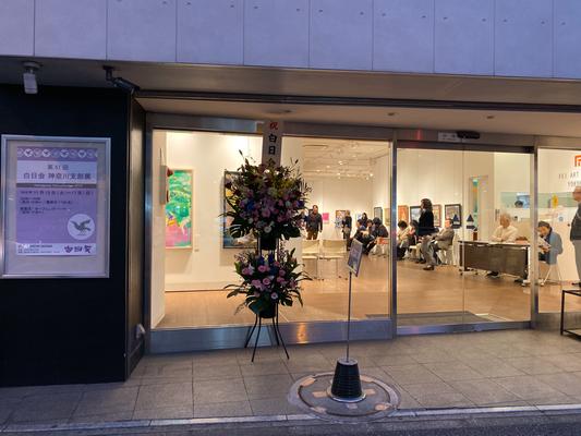 第51回白日会神奈川支部展の会場写真