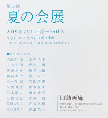 第13回夏の会展のDM