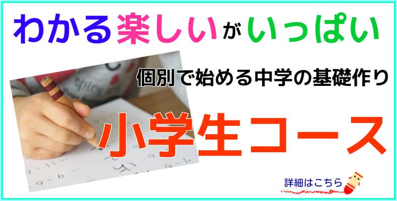 小学生コース詳細