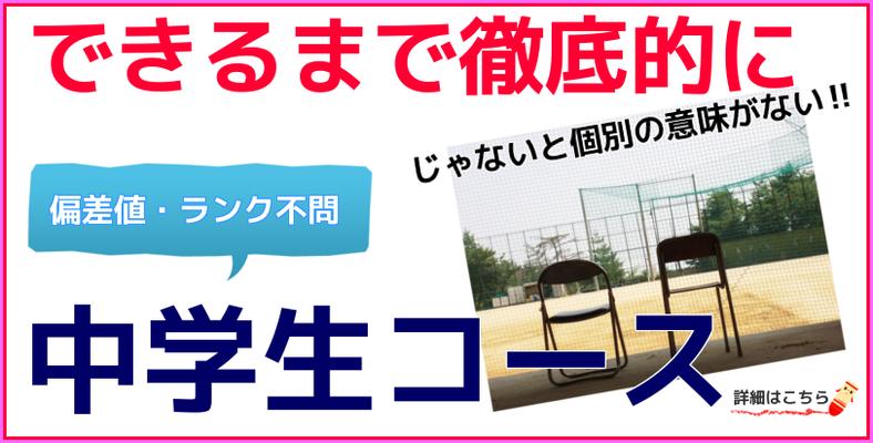 中学生コース詳細